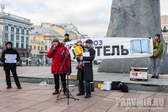 Митинг за образование. Фото Юлии Маковейчук (32)