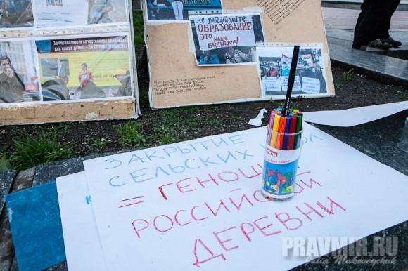 Митинг за образование. Фото Юлии Маковейчук (36)