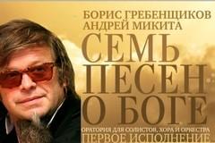 Семь песен о Боге Бориса Гребенщикова – из внутреннего Вавилона – в небесный Иерусалим