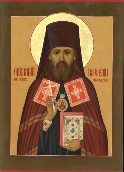 Икона святителя Парфения