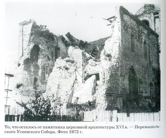 Развалины Успенского собора в Перемышле, 1972 год. В этот собор ходил Н. Любимов в детстве и юности, здесь он навсегда полюбил церковное пение