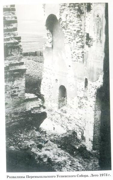 Развалины собора. 1973 год