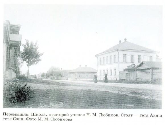Школа, в которой учился Николай Любимов