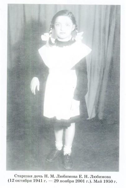Дочь Николая Любимова и сестра Бориса - Елена Николаевна (1941-2001) в детстве
