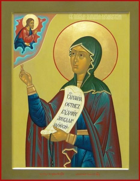 Св. прав. Иулиания Лазаревская (Муромская)