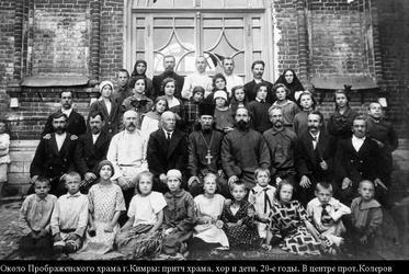 Около Преображенского храма г.Кимры - причт храма, хор, дети. 20-е годы, в центре - прот.Феодор Колеров