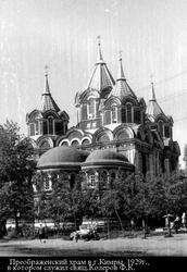 Преображенский храм г.Кимры, где служил прот.Феодор Колеров