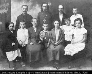 Протоиерей Феодор Колеров в кругу семьи, 1926 год