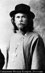 Священник Феодор Колеров, 1920-е годы