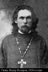 Священник Феодор Колеров, 20-е годы