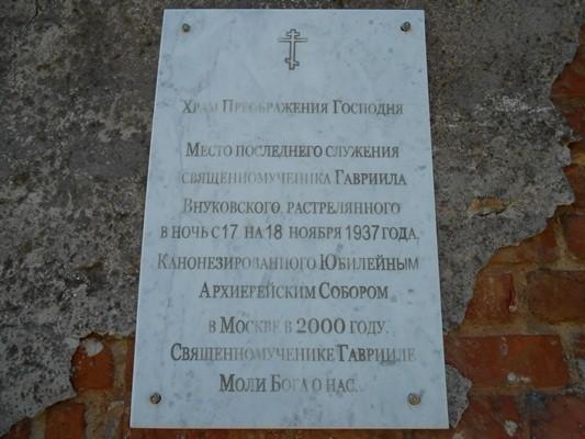 Мемориальная доска на здании Преображенского храма села Внуково