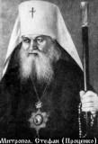 Митрополит Уфимский Стефан (Проценко)
