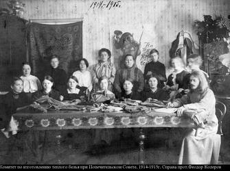 Комитет по изготовлению теплого белья при Попечительском Совете. 1914-15гг. Справа - прот.Феодор Колеров