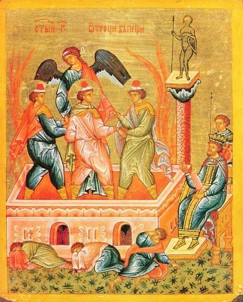 Три отрока в пещи огненной. Икона XV века. Новгород