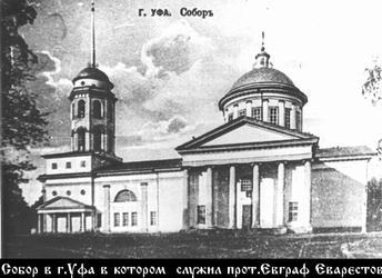 Вознесенский кафедральный собор в г.Уфа, где служил протоиерей Евграф Еварестов