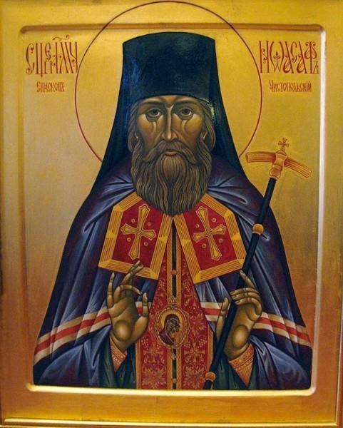 Икона святителя Иоасафа Удалова. Источник: clir.ru