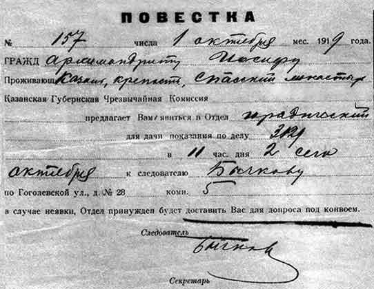 Повестка в суд. Фото: coбор.narod.ru