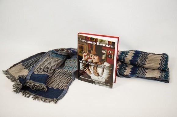 Один из лотов. Шарф и книга от историка моды Александра Васильева.