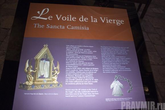 Перед входом в придел, где хранится Покров Богородицы - объяснение