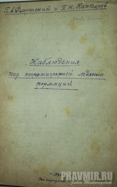 П.А.Флоренский и П.Н. Каптерев, «Наблюдения над стратиграцией ледяных формаций». Сковородино, 1934. Рукопись, 20 листов. Бумага, чернила. Для моих работ по мерзлоте придется смастерить какую-нибудь фотокамеру к микроскопу, чтобы закреплять для измерений и документации наблюдаемые картины почвенного скелета и ледяных связующих кристаллов» (из письма П.А.Флоренского сыну Василию от 11 декабря 1933 г. Из дальневосточной ссылки)