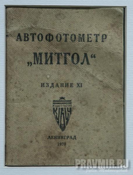 Брошюра. Автофотометр «Митгол». Изд. XI. Ленинград, 1930