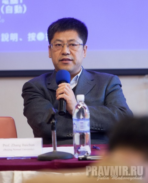 проф. Чжан Байчунь (Пекинский Педагогический Университет)