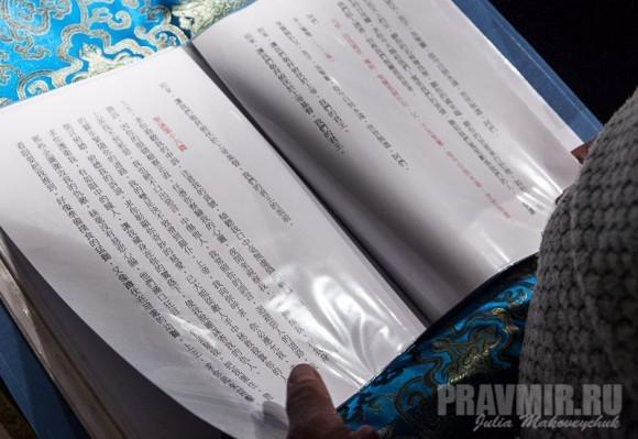 Последование службы на китайском языке