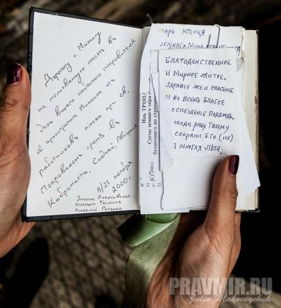 молитвослов с дарственной надписью прот. Михаила Ли