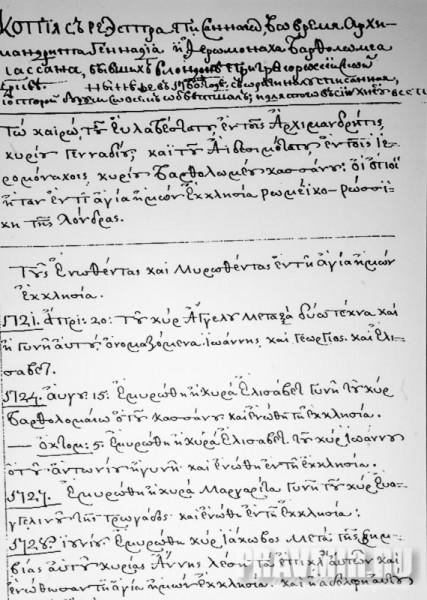 копия метрических записей отцов Геннадия (первого настоятеля посольской церкви) и Варфоломея (его племянника), ведшихся с 1721 года.