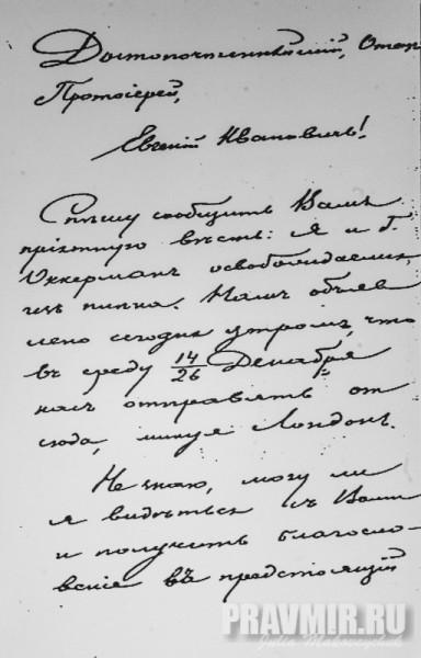 письмо освобожденного заключенного отцу Евгению.