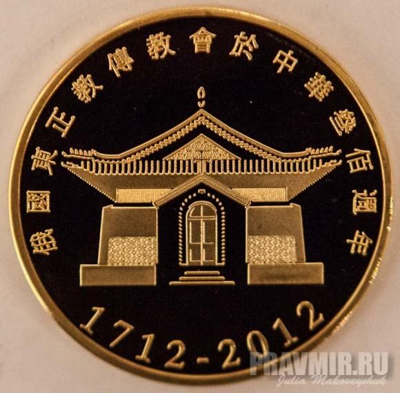 Памятная монета «Триста лет Российской Духовной Миссии в Китае. 1712-2012»