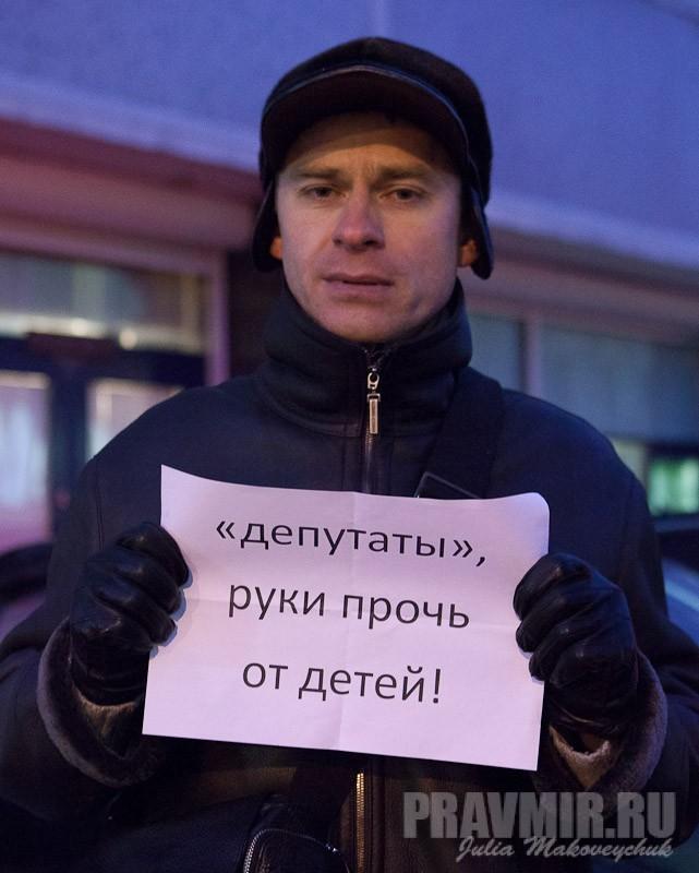 Пикеты против запрета усыновления зарубеж у Государственной Думы. Фото Юлии Маковейчук (42)