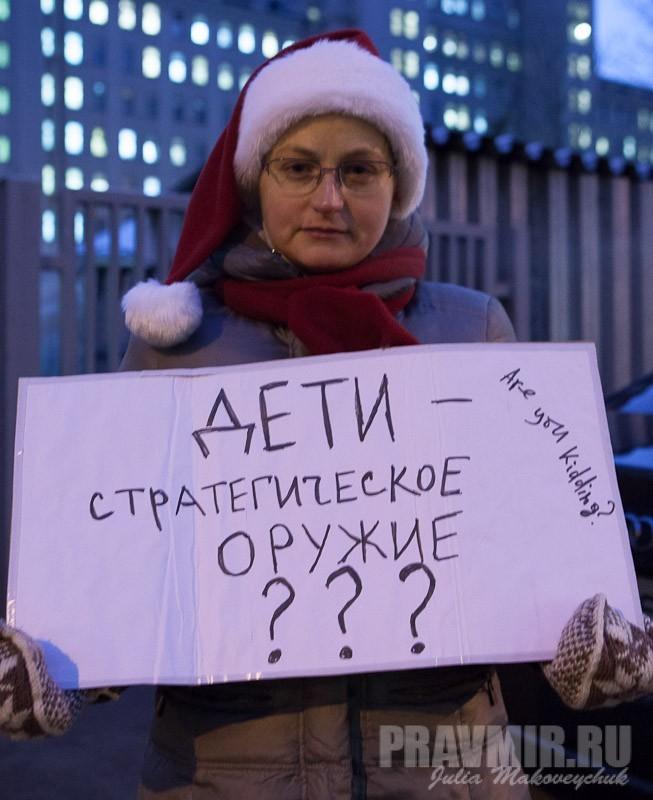 Пикеты против запрета усыновления зарубеж у Государственной Думы. Фото Юлии Маковейчук (40)