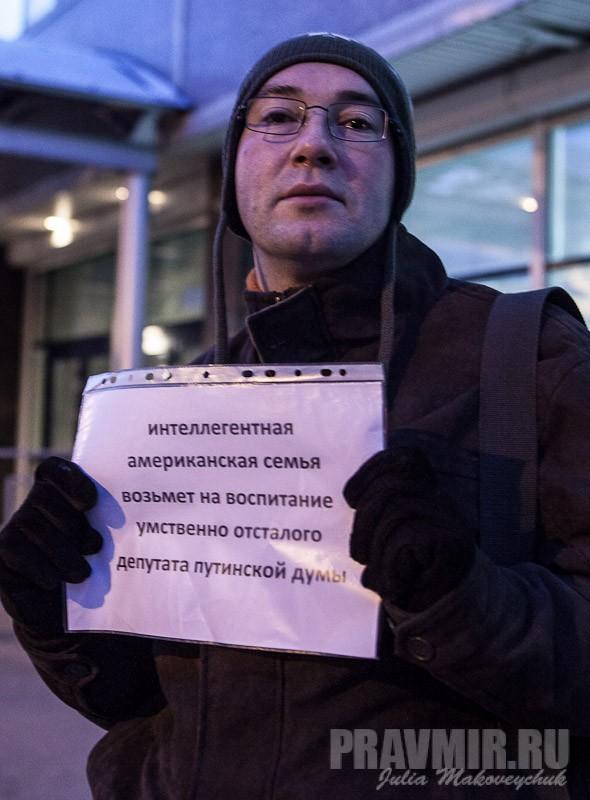 Пикеты против запрета усыновления зарубеж у Государственной Думы. Фото Юлии Маковейчук (28)