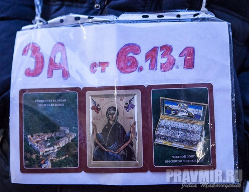 Пикеты против запрета усыновления зарубеж у Государственной Думы. Фото Юлии Маковейчук (15)