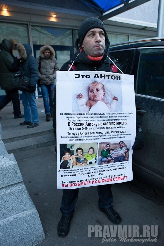 Пикеты против запрета усыновления зарубеж у Государственной Думы. Фото Юлии Маковейчук (1)