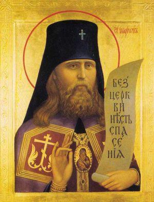Икона святителя Илариона (Троицкого). Источник: sedmitza.ru