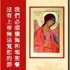 В хабаровских храмах распространяют буклеты о пути к Богу на китайском языке