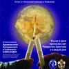 В Россию принесен Вифлеемский огонь