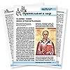 Православная стенгазета № 50 (156)