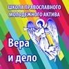 Начался новый учебный год на курсах «Вера и дело»