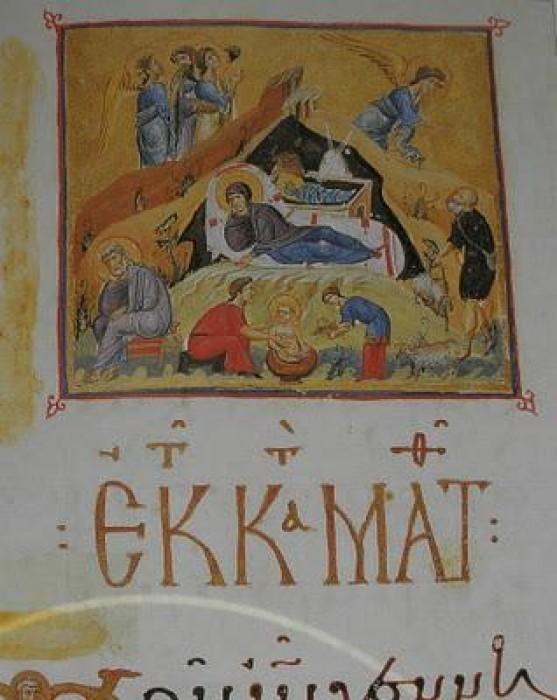 Монастырь Дионисиат. Миниатюра из рукописи 11 в.