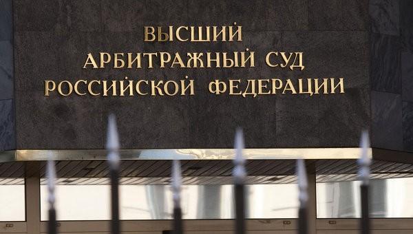 ВАС РФ решит, может ли ФАС проводить проверки без возбуждения дела