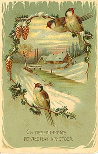 Открытки к Рождеству Христову