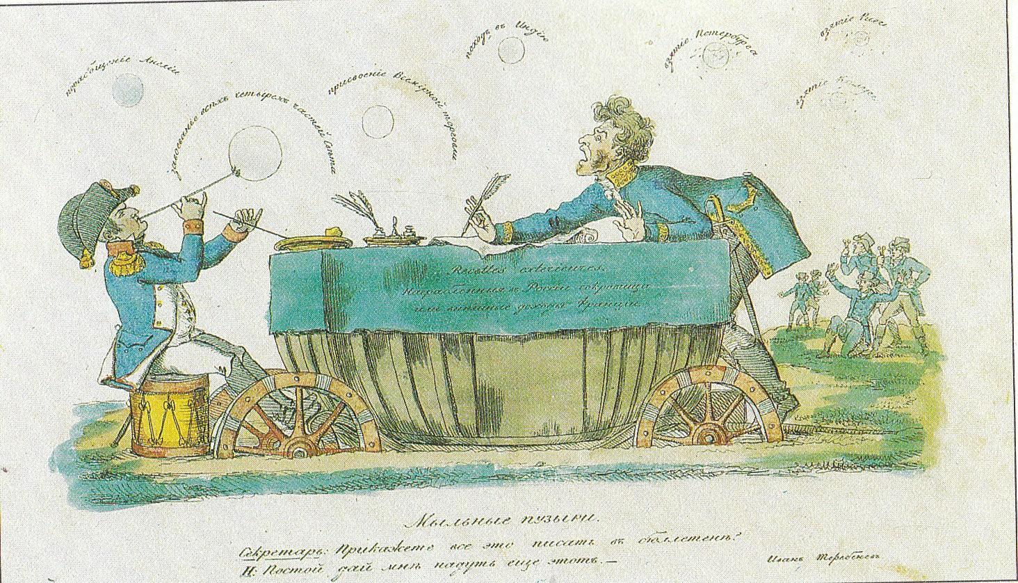 И.И.Теребенев. Наполеон занимается прожектами снарядов для будущей кампании своей против русских.