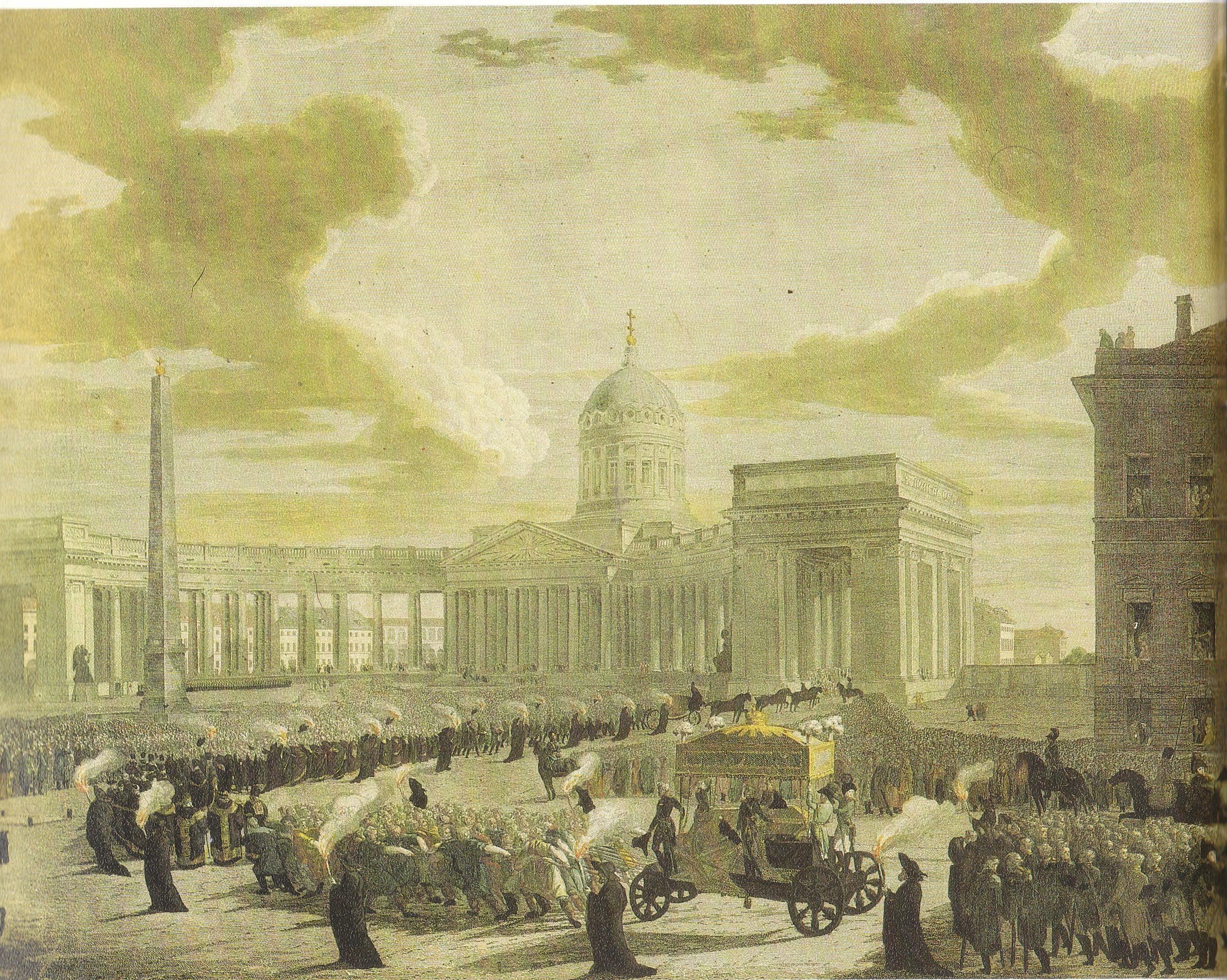 Похороны М.И.Кутузова в Казанском соборе в Петербурге