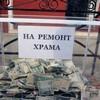 Житель Томской области награбил в церквях 300 тысяч и купил автомобиль