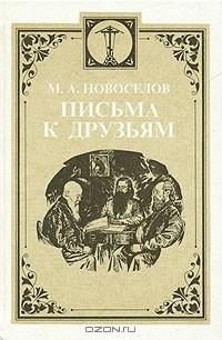 Михаил Новоселов, «Письма к друзьям» (обложка книги)
