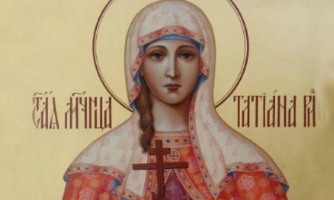 Если бы святая Татиана была студенткой...