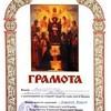 Грамота Кашпировскому от Украинской Церкви оказалась подделкой